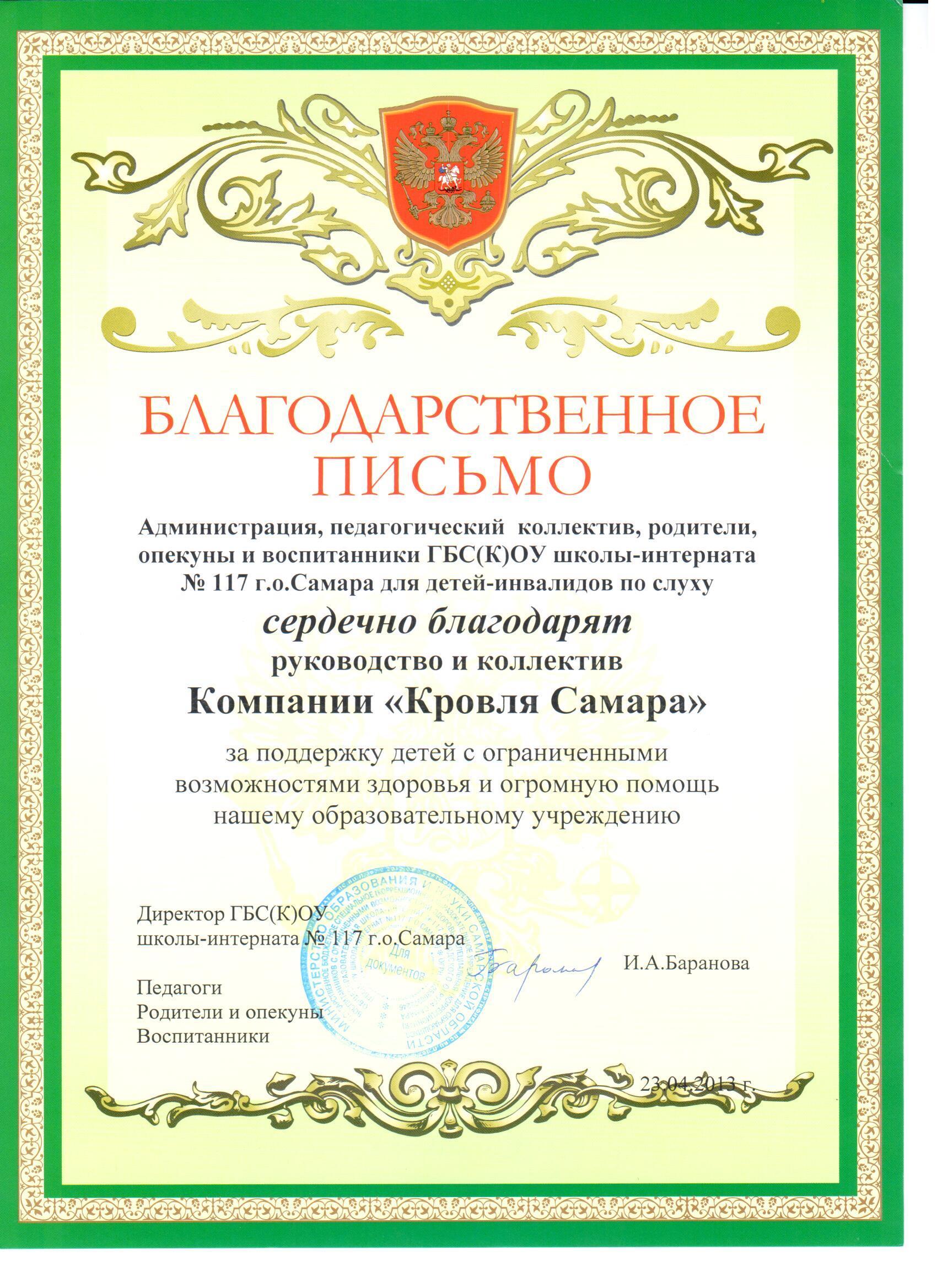 Благодарность компании Кровля Самара от школы интернат №117 г.Самара.
